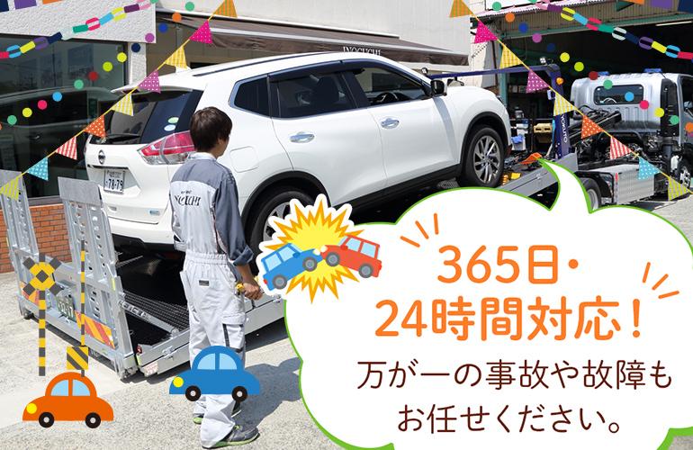 365日・24時間対応!万が一の事故や故障もお任せください。