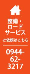 整備・ロードサービス TEL:0944-62-3217