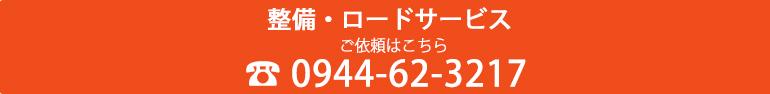 Tel.0944-62-3217